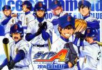 Diamond no Ace Subtitle Indonesia Batch