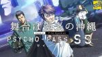 Psycho-Pass: Sinners of the System Case.2 – First Guardian BD Subtitle Indonesia